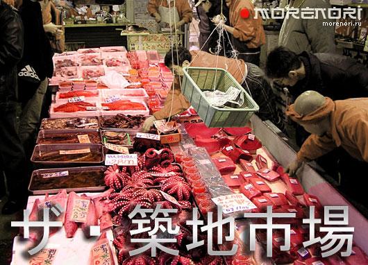 Японский рынок рыбы и морепродуктов Tsukiji