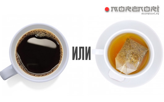 Кофе или зеленый чай