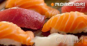 Так выглядят суши